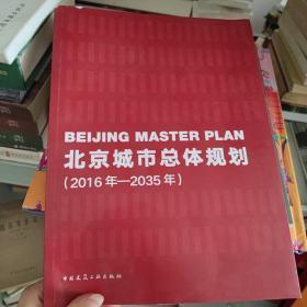 北京城市总体规划(2016年—2035年)