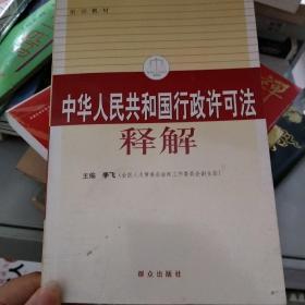 中华人民共和国行政许可证释解