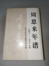 周恩来年谱 1949-1976 (上中下 全三卷)一版一印