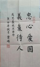 释云峰法师书法。。
