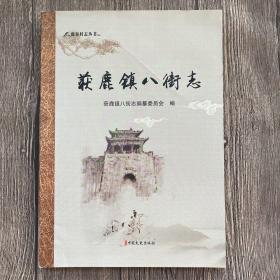鹿泉村志丛书获鹿镇八街志