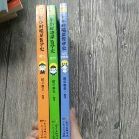 半小时喵星哲学史(全3册)