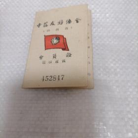 (山西省)中苏友好协会会员证【私藏9品孔网综合最低价】
