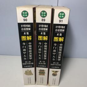 图解六壬大全(第2部):吉凶占断(2013白话图解版)
