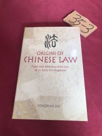 origins of chinese law(中国法律的起源,刑法和行政法的早期发展)