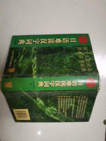 日语难读汉字词典(日文)