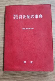 现代中国针灸配穴事典(中医)日文
