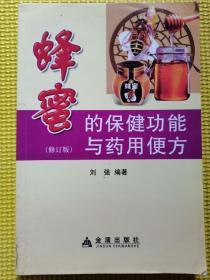 蜂蜜的保健功能与药用便方