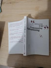 从分析作品开始学做广告(第二版)