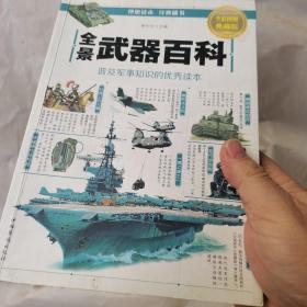 全景武器百科 (全彩图解典藏版)