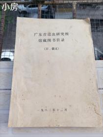 广东省昆虫研究所馆藏图书目录 (日 俄文)(油印版)