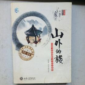 小中见大·智慧文丛·山外的楼:中国当代优秀轻文学作品选集