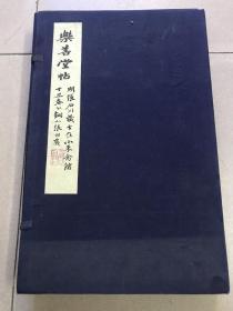 乐善堂帖历代名碑名帖 8开经折装 全一函二册.