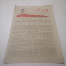 文革报纸 :北京公社 1967年,第二十一,二十二期合刊