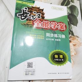 长江全能学案 : 人教版. 同步练习册. 物理. 九年 级 : 全一册