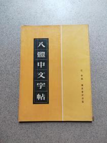 八体中文字帖