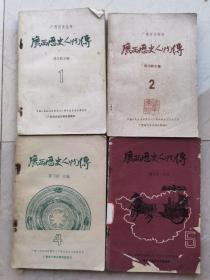 广西历史人物传(1.2.4.5.辑)
