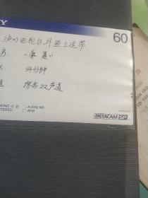 沪州电视台处宣上送带