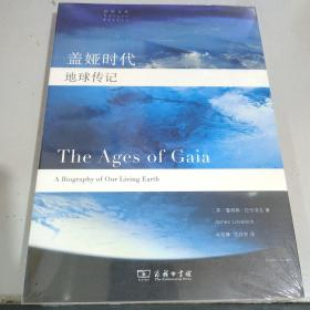 自然文库 盖娅时代:地球传记