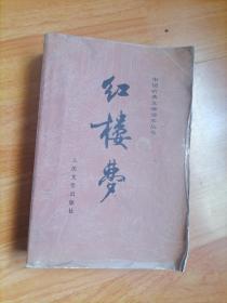 中国古典文学读本丛书,红楼梦,下,里面有多页彩图