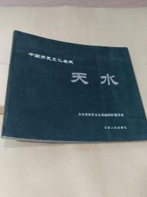 中国历史文化名城——天水
