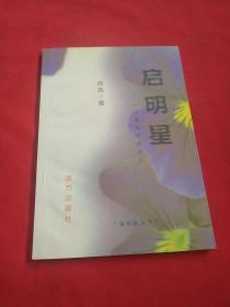 启明星:一个准妈妈的日记【阿岚签名】