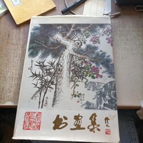 书画集(庆祝中华人民共和国计量法颁布书画册)