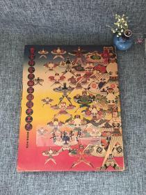 曹雪芹札燕风筝图谱考工志