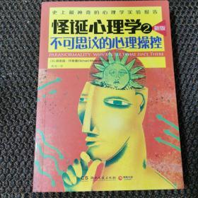 怪诞心理学2:不可思议的心理操控(新版)