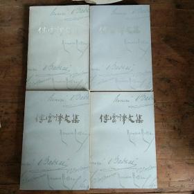 傅雷译文集2、3、4、5、6、12、13、14(8册合售)