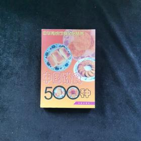 中国饼食500种