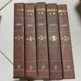 苏霍姆林斯基选集 全五卷