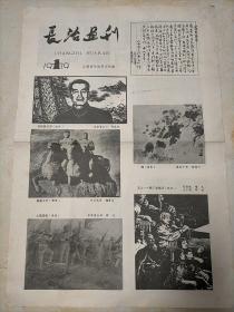 长治画刊 1979年1   ~(山西省长治市文化馆)