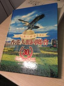 香港大鹏同乡会30周年