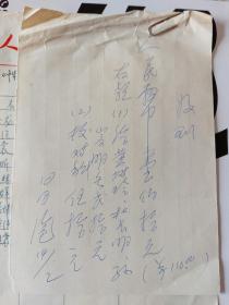 著名武编,昌沧,王玉龙,周荔裳,解守德,王惟震等87年签名表