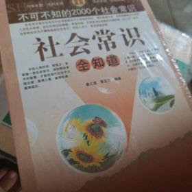社会常识全知道(经典实用)(全四册)