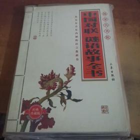 国学大书院:中国对联.谜语故事全书(经典珍藏版)【未拆封】