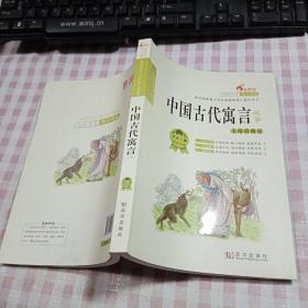 红鹦鹉世界儿童经典文学名著:中国古代寓言故事(无障碍阅读)
