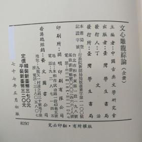 台湾学生书局版   中国古典文学研究会编《文心雕龍綜論》(锁线胶订)