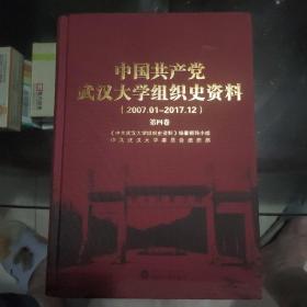 中国共产党武汉大学组织史资料 (2007.01_2017.12)   第四卷 精装