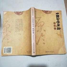 中国哲学原论·原性篇(16开)