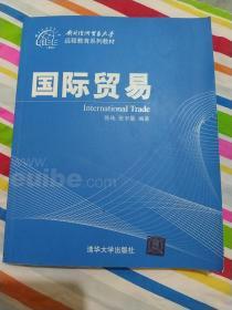 对外经济贸易大学远程教育系列教材:国际贸易