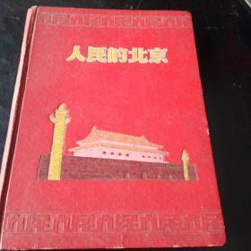 五十年代空白日记本一册!