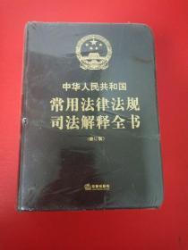 中华人民共和国常用法律法规司法解释全书修订版