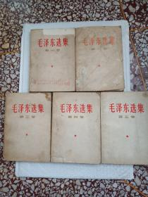 毛泽东选集全五卷1966年