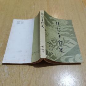 隋炀帝艳史(群益堂出品,本书是建国后第1个版本,值得收藏。1985年9月沔阳1版1印)
