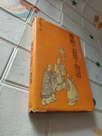 佛典志怪物语