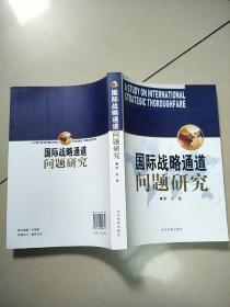 国际战略通道问题研究 原版现货 实物拍摄