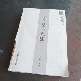 辛笛与天津
