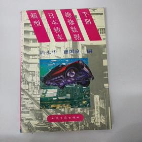 新型日本轿车维修数据手册